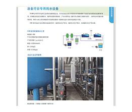 冶金行业专用纯水设备