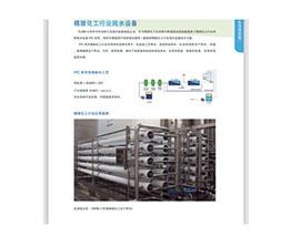 精细化工行业纯水设备